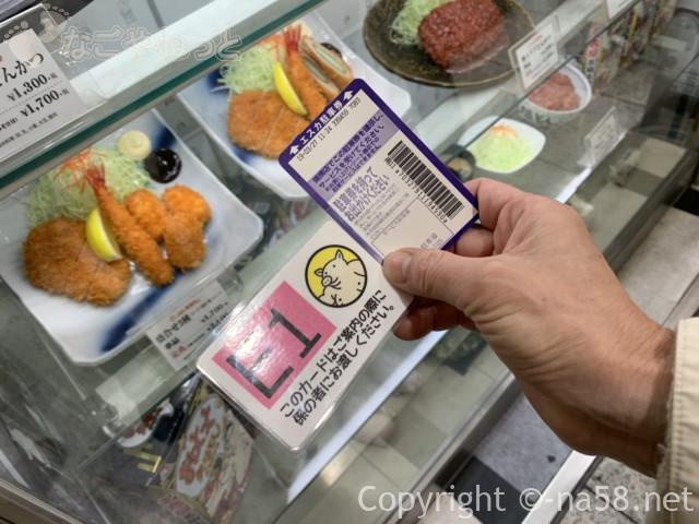 矢場とん(エスカ地下街)順番待ちの間に注文してE1のカードを受け取る