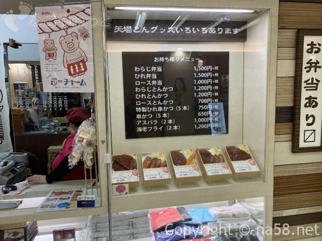 矢場とん(名古屋駅エスカ地下街)のお持ち帰り、テイクアウト