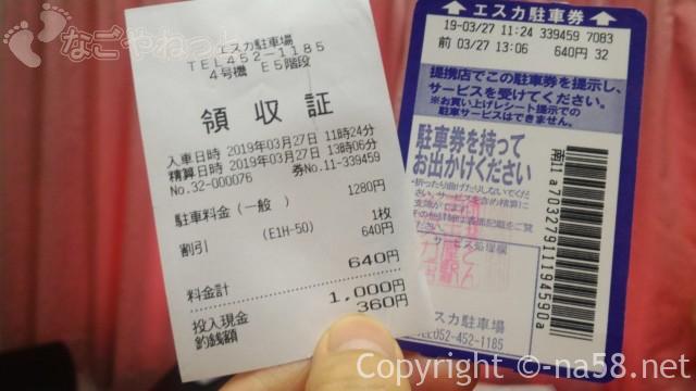 名駅で駐車料金を無料にする方法、3000円以上の購入で1時間無料のサービスの駐車券