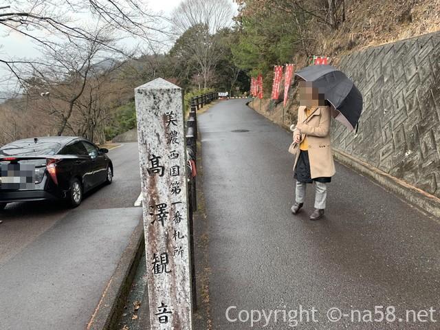 日龍峯寺、高澤観音、駐車場からあがる道