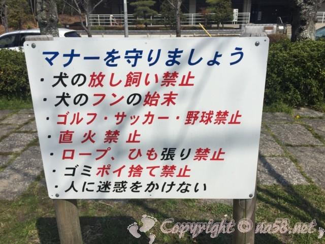 平和公園(名古屋市千種区)のマナーについて