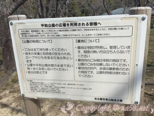 平和公園(名古屋市千種区)を利用する人への注意事項