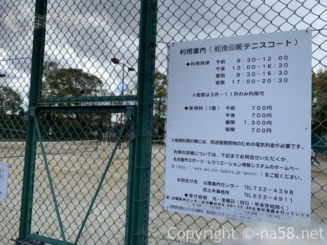 蛇池公園にあるテニスコート、貯水場にも