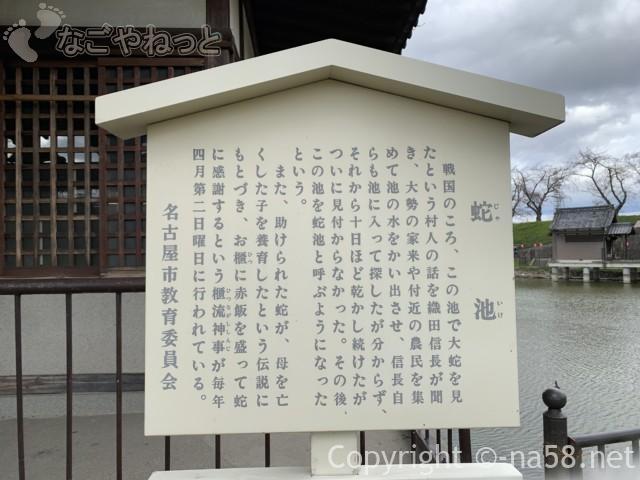 蛇池神社、蛇池のいわれ(名古屋市西区)