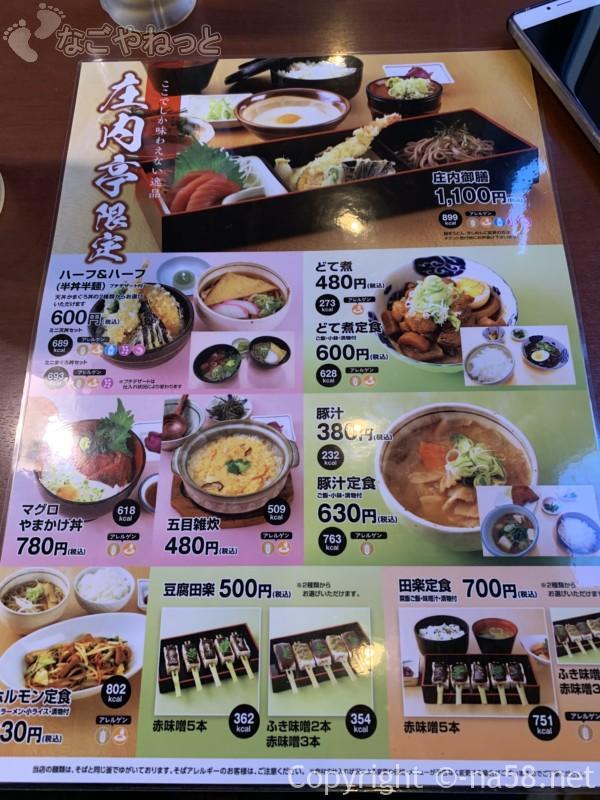 庄内温泉「喜多の湯」の食事処庄内亭、御前、マグロ丼など