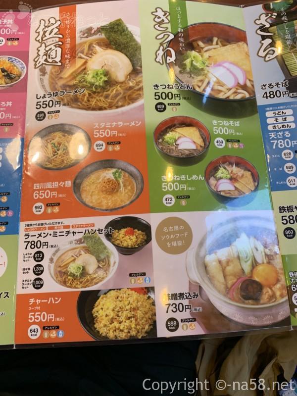 庄内温泉「喜多の湯」の食事処庄内亭、ラーメン、チャーハン、うどん類