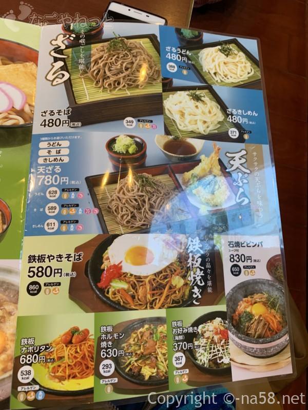 庄内温泉「喜多の湯」の食事処庄内亭、そば、お好み焼き、鉄板スパゲッティ