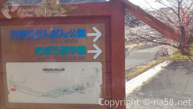 羽根谷だんだん公園、看板( 岐阜県海津市南濃町奥条)