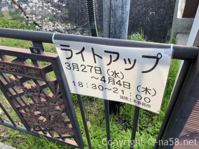 山崎川の桜花見ライトアップの期間時間