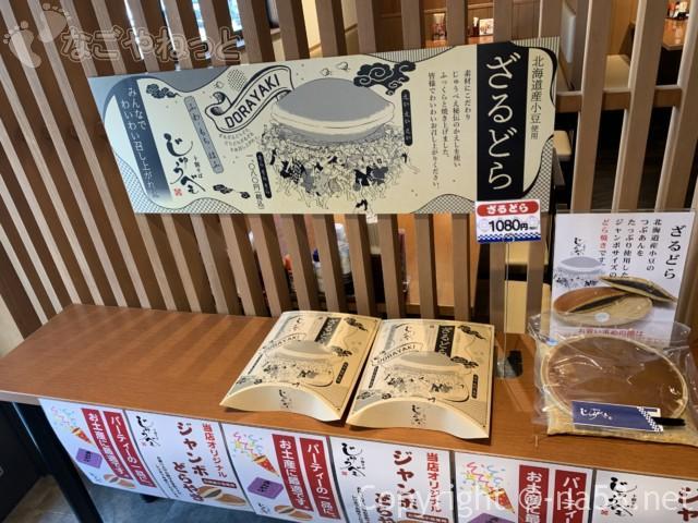 十割そばじゅうべえ七宝店で、お土産用のジャンボどら焼き、北海道あん