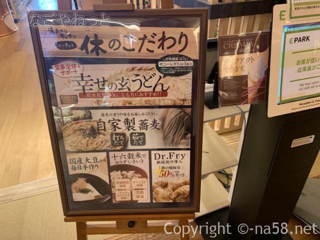 天空スパヒル・龍泉寺の湯名古屋守山本店、食事処「一休」のこだわりは、おそばにも