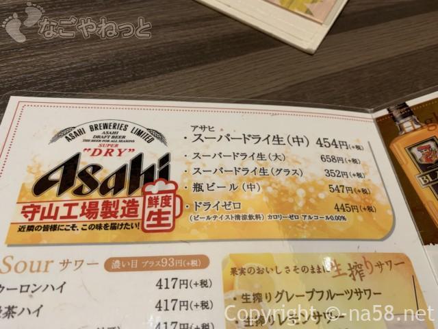 天空スパヒル・龍泉寺の湯名古屋守山本店、食事処「一休」アサヒビールは守山工場から