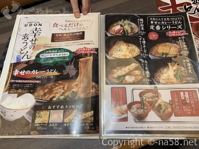 天空スパヒル・龍泉寺の湯名古屋守山本店、食事処「一休」のメニュー表