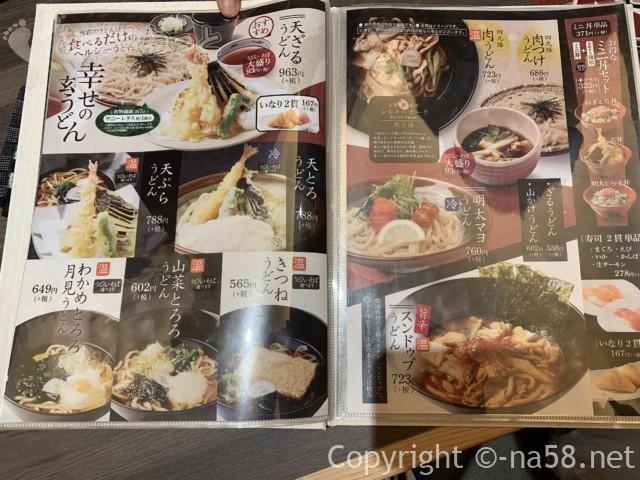 天空スパヒル・龍泉寺の湯名古屋守山本店、食事処「一休」ミニ丼と麺のセット