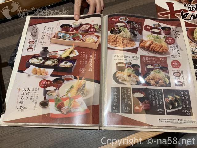 天空スパヒル・龍泉寺の湯名古屋守山本店、食事処「一休」定食、ご膳、とんかつ