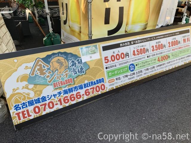 名古屋城金シャチ横丁義直ゾーンのビアガーデン、海鮮食べ飲み放題料金など