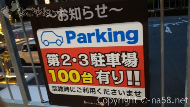 天空スパヒルズ・竜泉寺の湯、名古屋守山本店、第二第三駐車場の案内