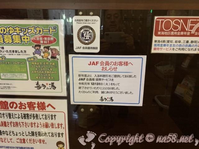 庄内温泉喜多の湯(名古屋市北区)、JAF会員割引は2019年12月31日でなくなる
