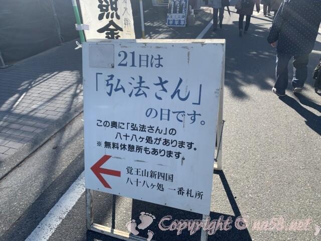 覚王山日泰寺 21日は弘法さんの日 八十八巡礼の案内