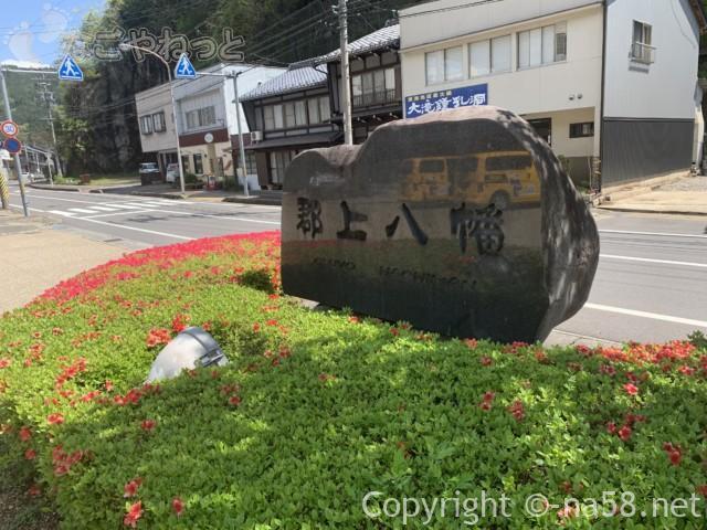 郡上八幡駅(岐阜県郡上市)石碑と駅向かい側の道路沿いの家屋