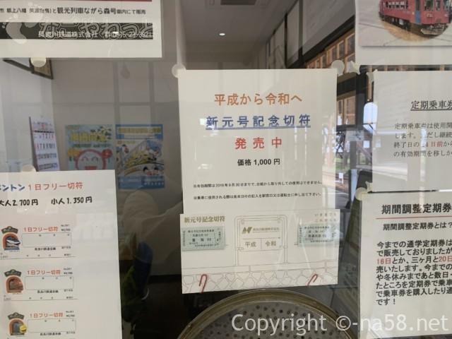 郡上八幡駅、新元号記念切符発売2019年9月末まで