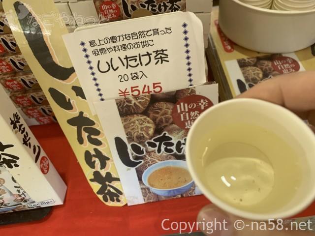 郡上八幡駅(岐阜県郡上市)の構内、しいたけ茶試飲も