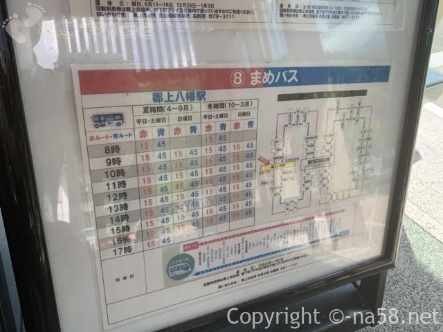 郡上八幡駅(岐阜県郡上市)まめバスの時刻表