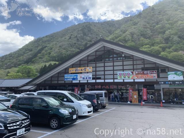 道の駅「明宝」(岐阜県郡上市)の施設正面