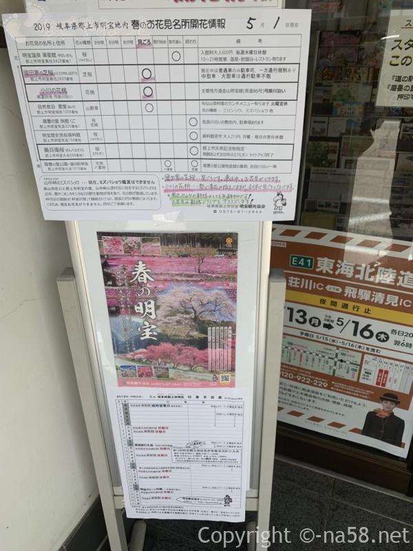 道の駅「明宝」(岐阜県郡上市)近隣の観光名所、花の開花状況