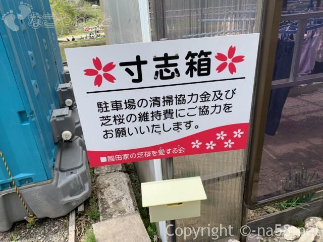 國田家の芝桜(岐阜県郡上市)、入場鑑賞無料、寸志箱