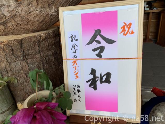ぼたん園(桂昌寺) (岐阜県郡上市)ご住職が手作りされたモニュメント令和、文字も和尚さんが