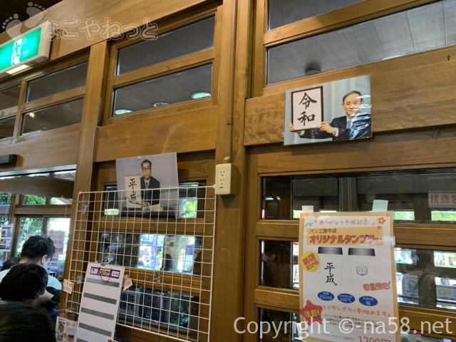 道の駅平成、令和元年5月2日もにぎわう、元号発表の大臣写真