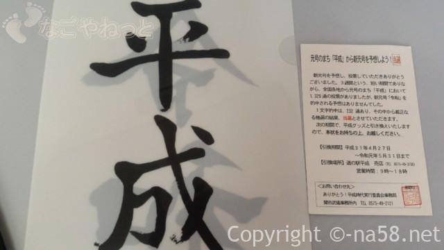 平成グッズのクリアファイル