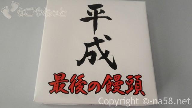 道の駅「平成」で令和元年5月2日平成饅頭