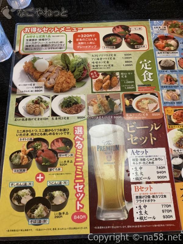 和合温泉湯楽の食事処「えびす」愛知県日進市、メニュー