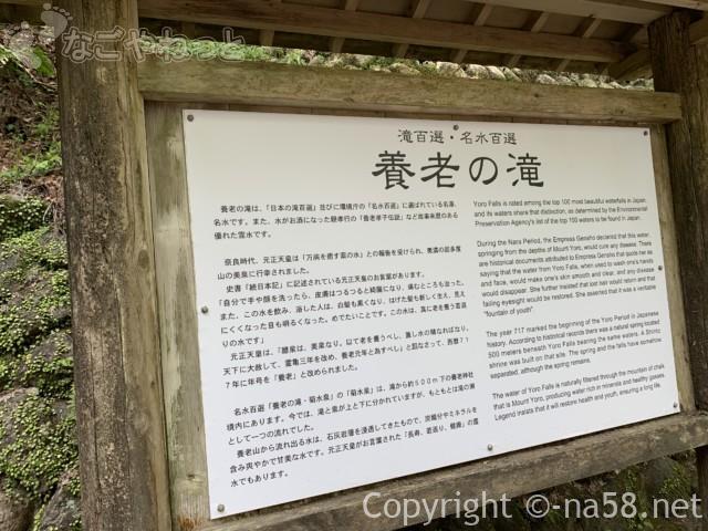 養老の滝(岐阜県養老郡養老町)由緒