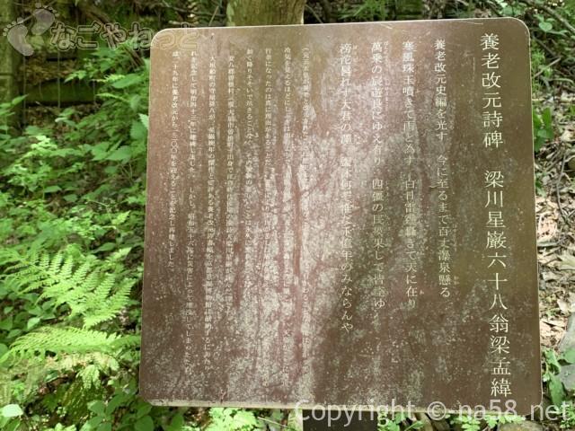 養老の滝(岐阜県養老郡養老町)養老改元の詩碑