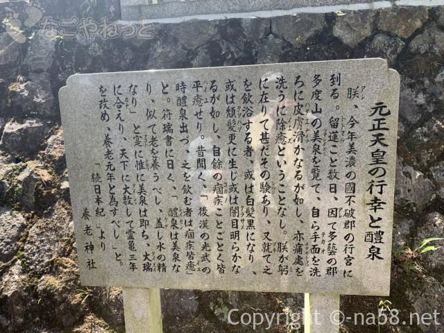 養老の滝(岐阜県養老郡養老町)養老神社にある、元正天王行幸と醸泉