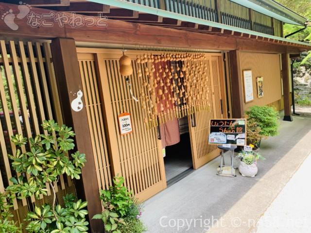 養老の滝(岐阜県養老郡養老町)養老神社ふもとのひょうたんランプ館
