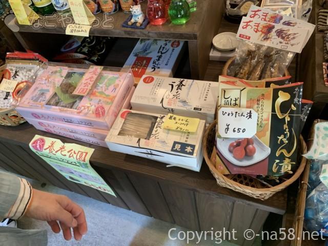 養老の滝(岐阜県養老郡養老町)の養老神社のふもとの飲食店「清水」お土産
