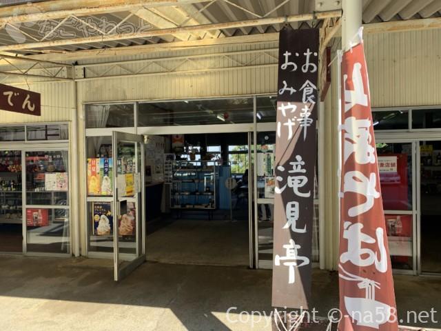 養老の滝(岐阜県養老郡養老町)滝に一番近い駐車場にある飲食店「滝見亭」入り口
