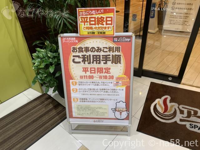 アーバンクア・名古屋市中区天然温泉・食事のみの利用手続きについて
