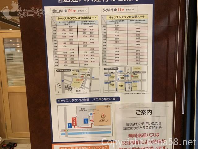 アーバンクア・名古屋市中区天然温泉・栄金山からの送迎バス案内