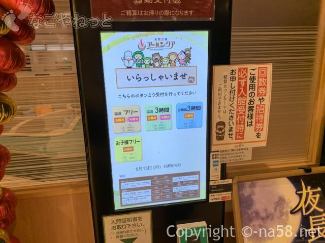 アーバンクア・名古屋市中区天然温泉・入館証明書発券機
