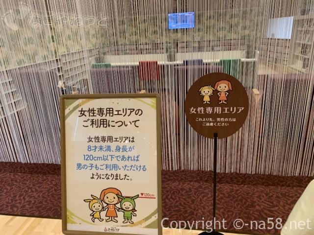 アーバンクア・名古屋市中区天然温泉・リビングゾーンにある女性専用スペース