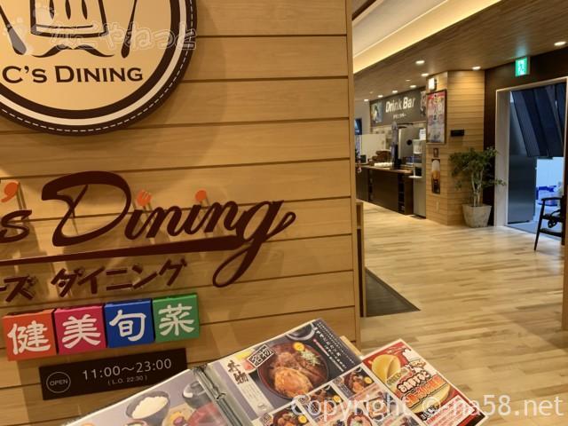 アーバンクア・名古屋市中区天然温泉、食事処シーズダイニング