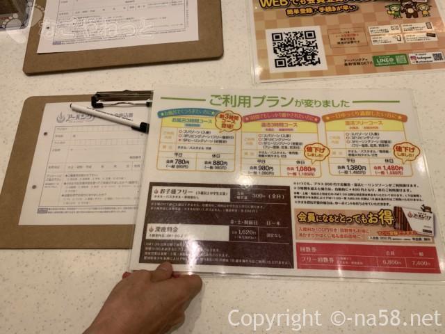 アーバンクア・名古屋市中区天然温泉・店頭でも会員申し込み