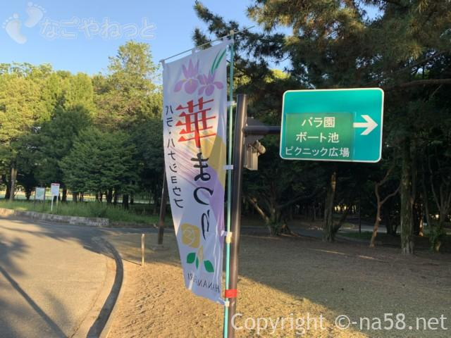 庄内緑地公園(名古屋市西区)バラ・ハナショウブまつりののぼり