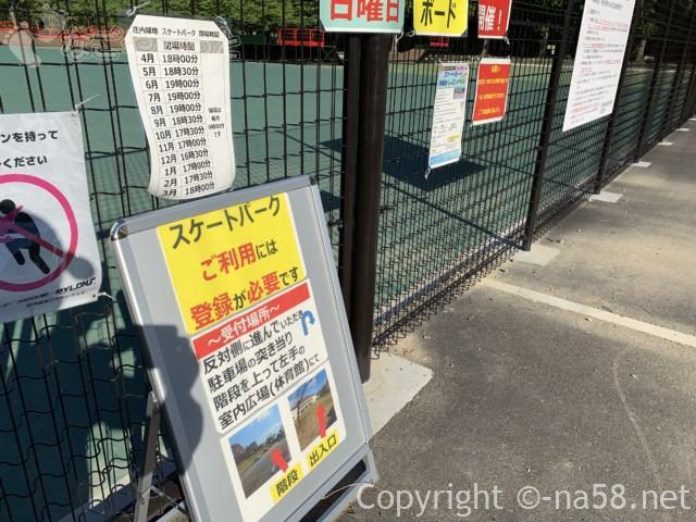 庄内緑地公園(名古屋市西区)のスケートパークの利用者登録