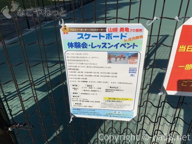 庄内緑地公園(名古屋市西区)のスケートパーク、体験会、レッスンイベント